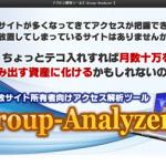 Group-Analyzerで広告0アクセス解析