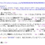 HTMLが分からないとSIRIUSは使えないのか?
