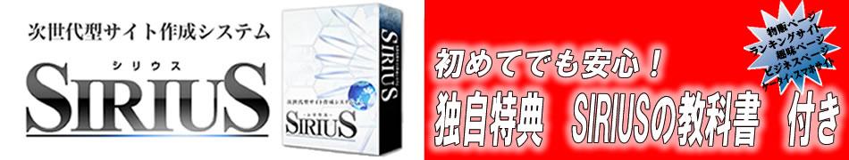 SIRIUSの特典付きレビューはこちらをクリック
