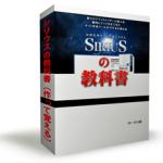 SIRIUSの教科書について