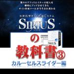 SIRIUSの教科書改定並びにVol3を作成しました