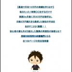 月収100万円への登竜門 椎名さんの無料レポート紹介