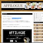 渚ひろしさんのレポートがすごい件・・・   アフィローグ(AFFILOGUE)
