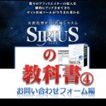 SIRIUSの教科書4「お問い合わせフォーム編」をリリースしました。