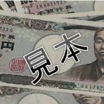 お名前.com値上げ 円安の影響がアフィリエイターの足元にも!?