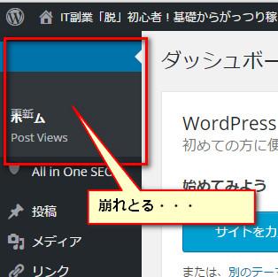 wordpress4.3 CSSbroken