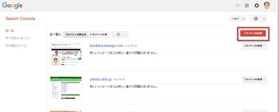 searchconsole1