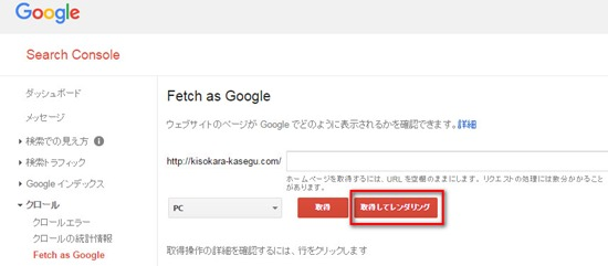 searchconsole4